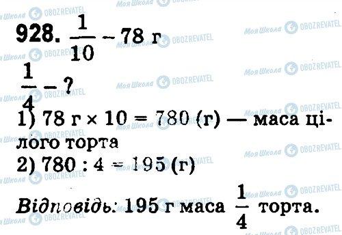 ГДЗ Математика 4 клас сторінка 928