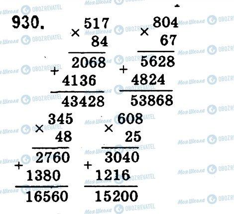 ГДЗ Математика 4 клас сторінка 930