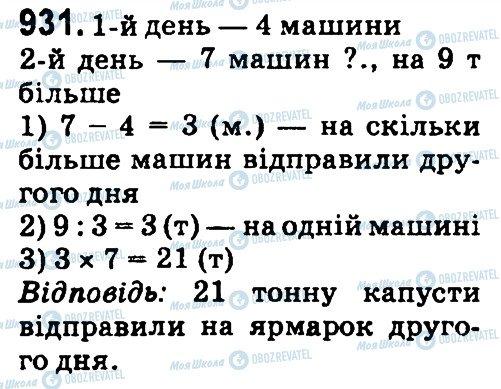 ГДЗ Математика 4 клас сторінка 931
