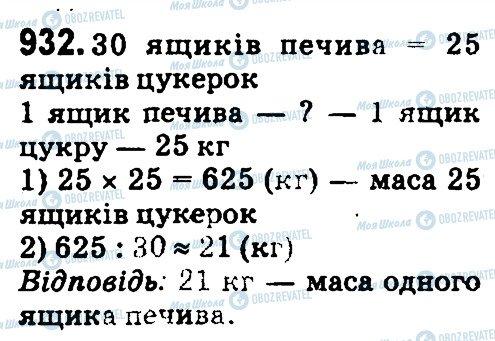 ГДЗ Математика 4 клас сторінка 932