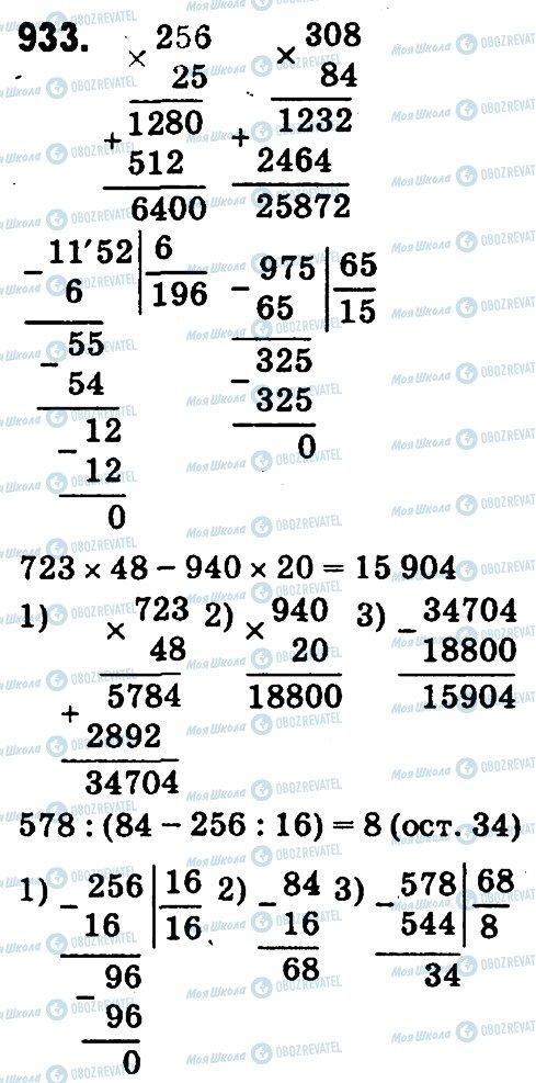 ГДЗ Математика 4 клас сторінка 933