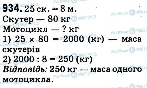 ГДЗ Математика 4 клас сторінка 934