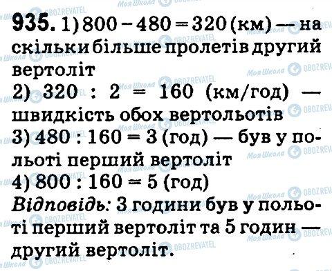 ГДЗ Математика 4 клас сторінка 935