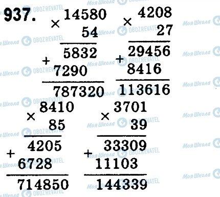 ГДЗ Математика 4 клас сторінка 937