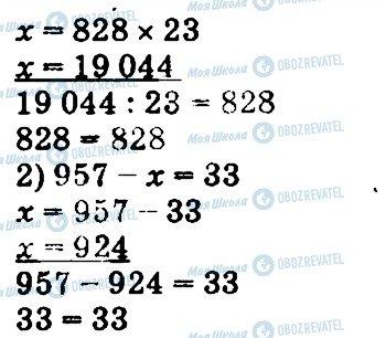 ГДЗ Математика 4 клас сторінка 938