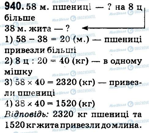 ГДЗ Математика 4 клас сторінка 940