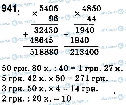 ГДЗ Математика 4 клас сторінка 941