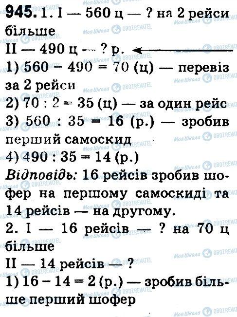 ГДЗ Математика 4 клас сторінка 945