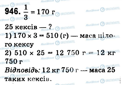 ГДЗ Математика 4 клас сторінка 946
