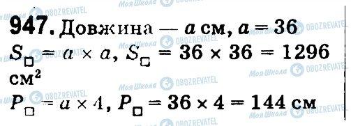 ГДЗ Математика 4 клас сторінка 947