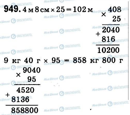 ГДЗ Математика 4 клас сторінка 949