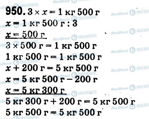 ГДЗ Математика 4 клас сторінка 950