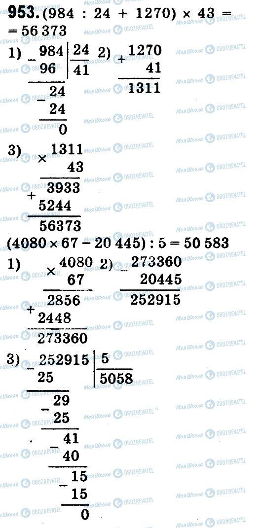 ГДЗ Математика 4 клас сторінка 953