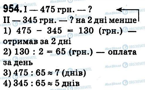 ГДЗ Математика 4 клас сторінка 954