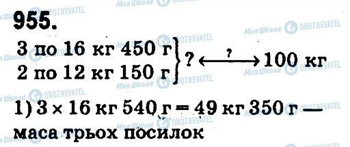 ГДЗ Математика 4 клас сторінка 955