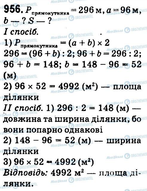 ГДЗ Математика 4 клас сторінка 956