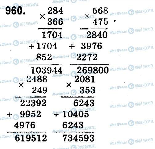 ГДЗ Математика 4 класс страница 960