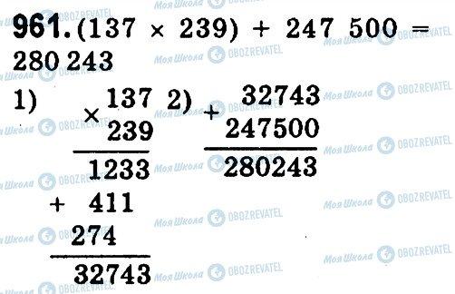 ГДЗ Математика 4 клас сторінка 961