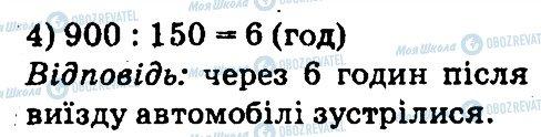ГДЗ Математика 4 клас сторінка 962
