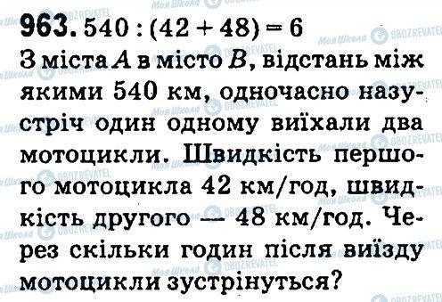ГДЗ Математика 4 клас сторінка 963