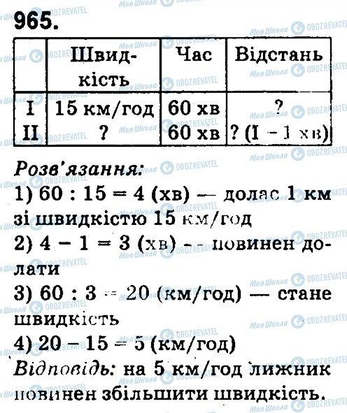 ГДЗ Математика 4 клас сторінка 965