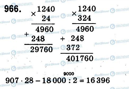 ГДЗ Математика 4 клас сторінка 966