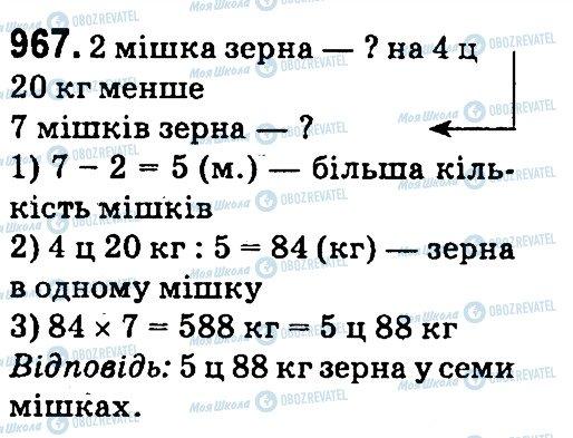 ГДЗ Математика 4 клас сторінка 967
