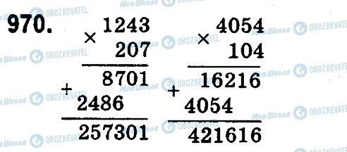 ГДЗ Математика 4 клас сторінка 970