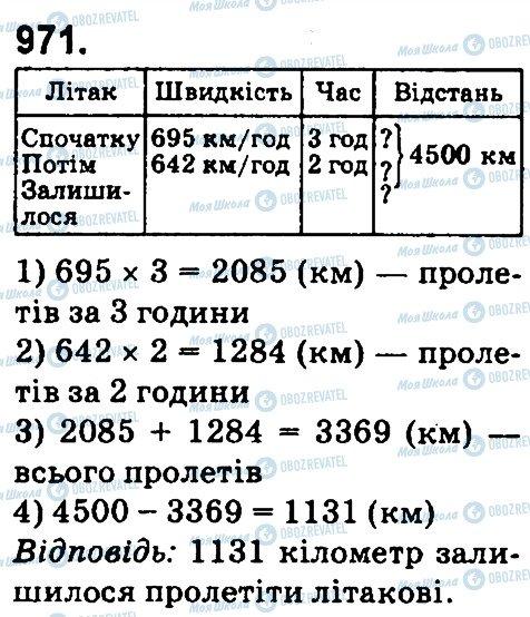 ГДЗ Математика 4 клас сторінка 971