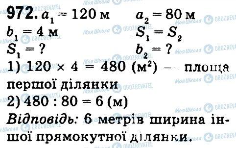 ГДЗ Математика 4 клас сторінка 972