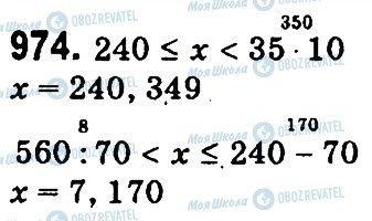 ГДЗ Математика 4 клас сторінка 974