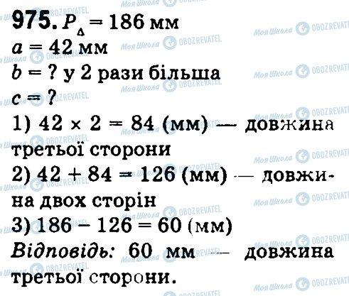 ГДЗ Математика 4 клас сторінка 975