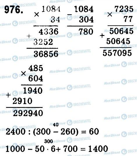 ГДЗ Математика 4 клас сторінка 976