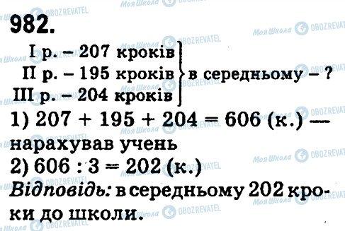 ГДЗ Математика 4 клас сторінка 982