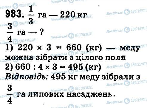 ГДЗ Математика 4 клас сторінка 983