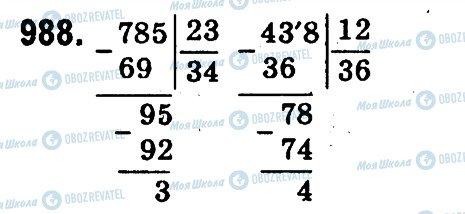 ГДЗ Математика 4 клас сторінка 988
