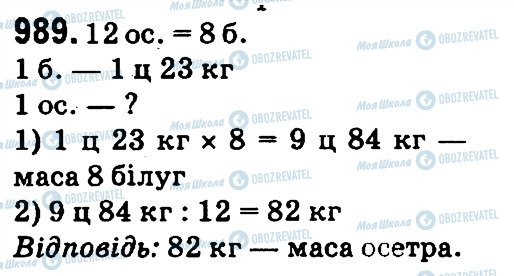 ГДЗ Математика 4 клас сторінка 989