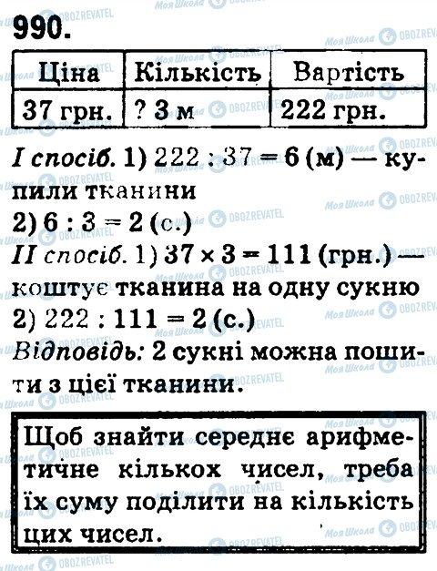ГДЗ Математика 4 клас сторінка 990
