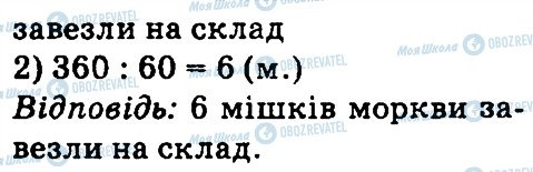 ГДЗ Математика 4 клас сторінка 994
