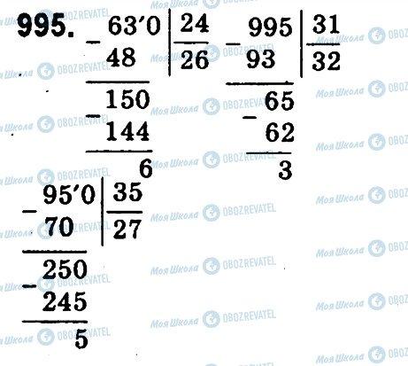 ГДЗ Математика 4 клас сторінка 995