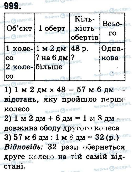 ГДЗ Математика 4 клас сторінка 999