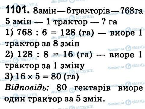 ГДЗ Математика 4 класс страница 1101