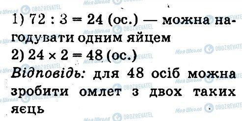 ГДЗ Математика 4 класс страница 1103