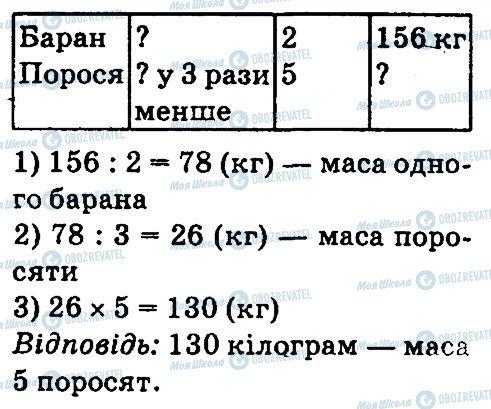 ГДЗ Математика 4 класс страница 1104