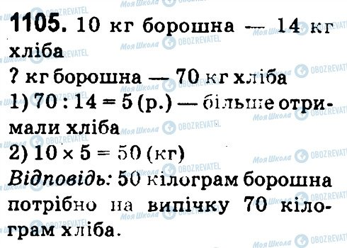ГДЗ Математика 4 класс страница 1105