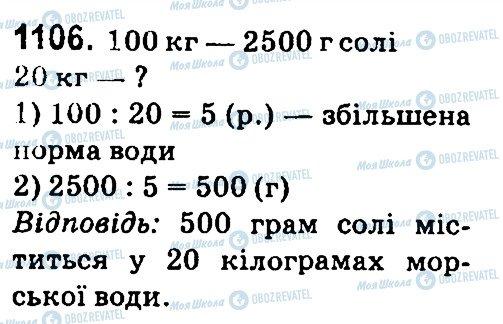 ГДЗ Математика 4 класс страница 1106