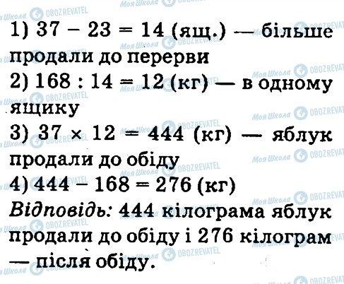 ГДЗ Математика 4 клас сторінка 1107