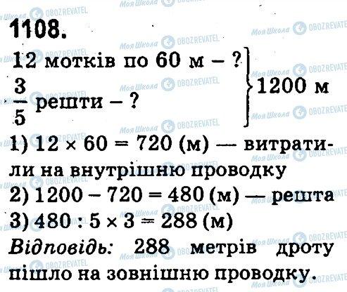 ГДЗ Математика 4 класс страница 1108