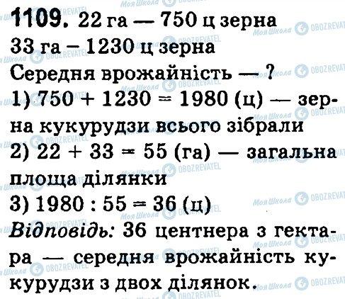 ГДЗ Математика 4 класс страница 1109