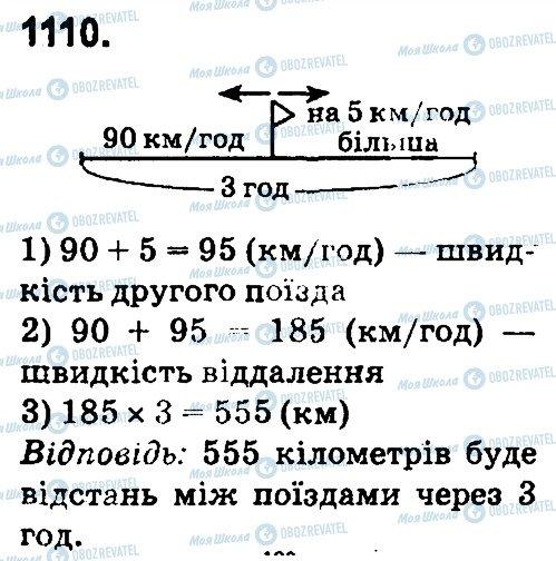 ГДЗ Математика 4 клас сторінка 1110